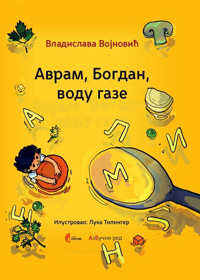 Аврам, Богдан, воду газе