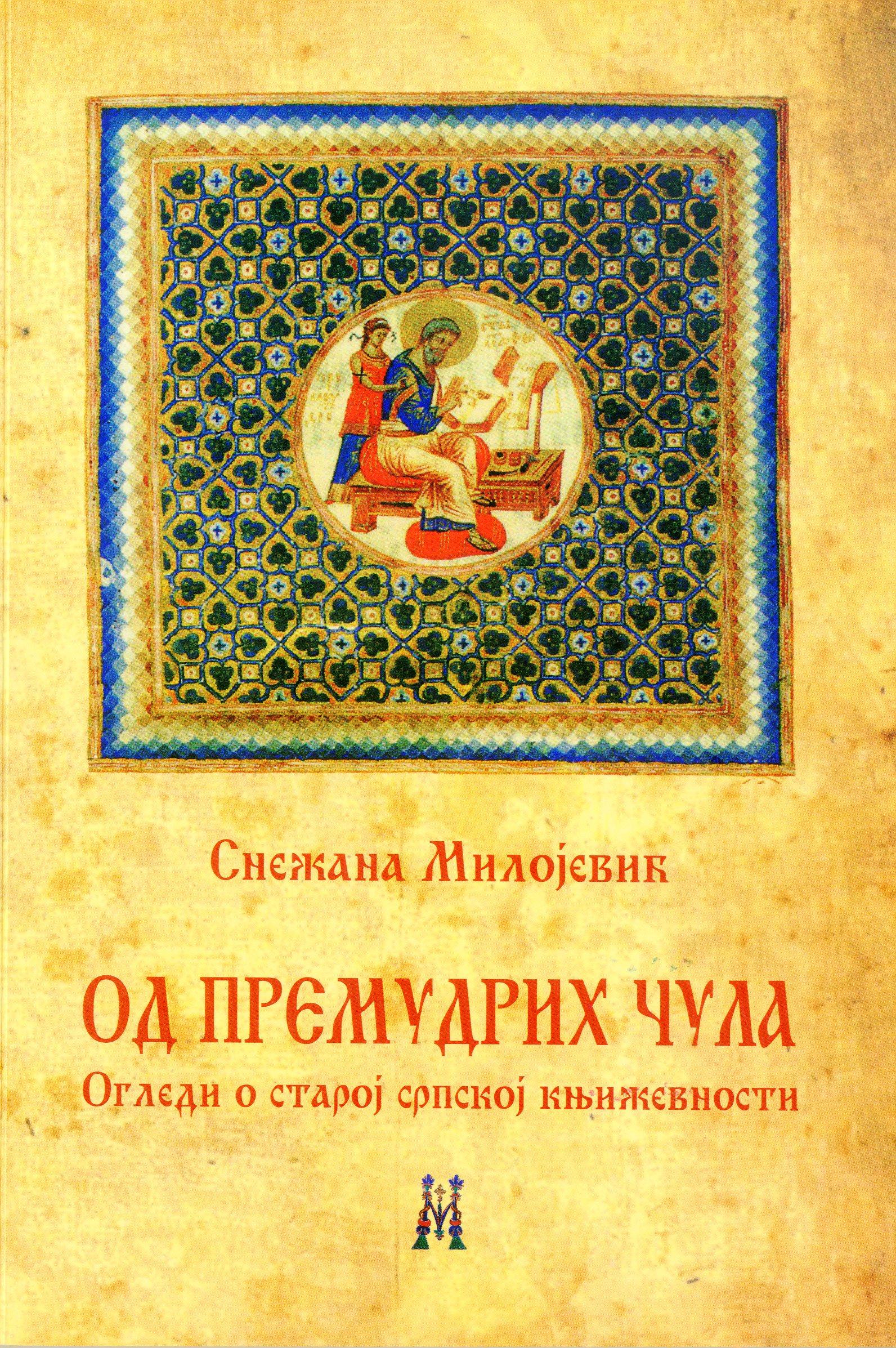 Од премудрих чула – Огледи о старој српској књижевности
