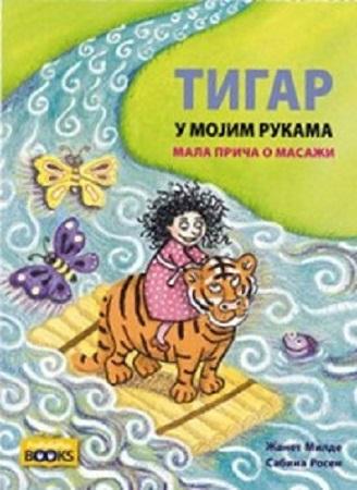 Тигар у мојим рукама: мала прича о масажи