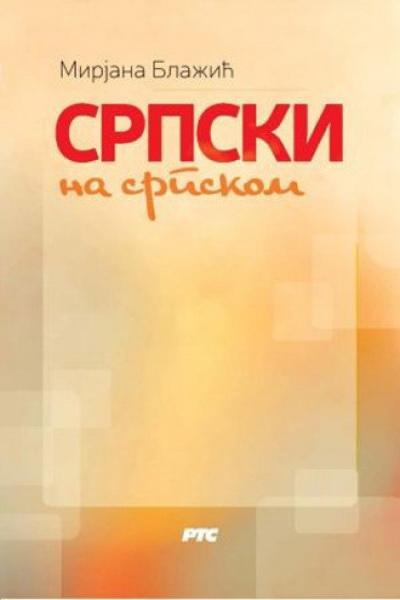 Српски на српском
