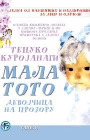 Мала Тото: девојчица на прозору